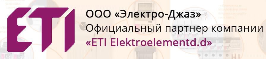 Электрооборудование, автоматические выключатели в Севастополе